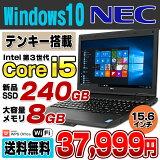 【エントリーでP10倍】 新品SSD240GB メモリ8GB搭載 NEC VersaPro VK27M/X-G Core i5 3340M DVDROM 15.6インチ USB3.0 テンキー 無線LAN Windows10 Pro 64bit Office付き | ノートパソコン ノートパソコン パソコン リフレッシュPC 【中古】