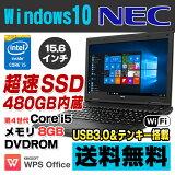 新品SSD480GB メモリ8GB搭載 NEC VersaPro VK27M/X-K 第4世代 Core i5 4310M DVDROM 15.6インチ USB3.0 無線LAN テンキー Windows10 Pro 64bit Office付き | 中古ノートパソコン 中古パソコン ノートパソコン パソコン Corei5 ノートPC リフレッシュPC 15.6型 A4 【中古】