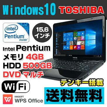 【中古】 東芝 dynabook T350/34BB PT35034BSFB プレシャスブラック 15.6型ワイド ノートパソコン Pentium P6200 メモリ4GB HDD500GB DVDマルチ テンキー 無線LAN Windows10 Home 64bit Kingsoft WPS Office付き