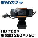 【新品】【国内発送】【即納可能】 HD 720p Webカメ...