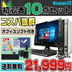 【中古】 初心者PC入門セット Windows10 おまかせデスク 富士通 デスクトップパソコン 20型ワイド液晶セット デュアルコア メモリ2GB HDD160GB DVDROM Windows10 Home Kingsoft WPS Office付き 新品キーボード&マウス付属