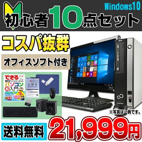 【中古】 初心者PC入門セット Windows10 おまかせデスク デスクトップパソコン 20型ワイド液晶セット デュアルコア メモリ2GB HDD160GB DVDROM Windows10 Pro Kingsoft WPS Office付き 新品キーボード&マウス付属