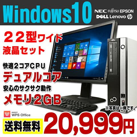 【中古】 Windows10 おまかせデスク デスクトップパソコン 22型ワイド液晶セット デュアルコア メモリ2GB HDD160GB DVDROM Windows10 Pro 64bit Kingsoft WPS Office付き 新品キーボード&マウス付属 【あす楽対応】