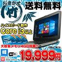 楽天【中古】 中古パソコン 中古ノートパソコン Windows10 おまかせノートPC・竹 15型ワイド ノートパソコン Corei3/i5/i7 メモリ4GB HDD160GB DVDROM 無線LAN Windows10 Home Kingsoft WPS Office付き 【あす楽対応】