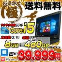 送料無料 新品SSD480GB搭載 おまかせノートPC 【極】 Core i5 メモリ8GB DVD 15インチ ワイド Windows10 64bit 無線LAN Office付き | ..