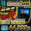 【中古】 中古パソコン 中古ノートパソコン Windows10 Corei7 メモリ8GB 新品SSD240GB おまかせノートPC 15.6型ワイド ノートパソコン ..