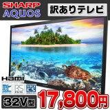 【中古】【訳あり】 SHARP AQUOS LC-32H11 32V型 液晶テレビ ブラック 地上デジタル BSデジタル 110度CSデジタル HDMI リモコン・B-CASカード付属 シャープ アクオス