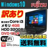 【中古】【訳あり】 富士通 LIFEBOOK A573/G 15.6型ワイド ノートパソコン Corei3 3120M メモリ4GB 320GB DVDマルチ USB3.0 無線LAN Windows10 Pro 64bit Kingsoft WPS Office付き