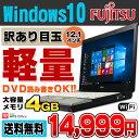 【中古】【訳あり】 富士通 LIFEBOOK P772/F 12.1型ワイド ノートパソコン Celeron 887 メモリ4GB HDD320GB DVDマルチ 無線LAN USB3.0 Windows10 Home 64bit Kingsoft WPS Office付き