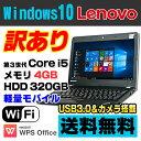 【中古】【訳あり】 Lenovo ThinkPad Edge E130...