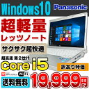 楽天【中古】【訳あり】 Panasonic Let's note CF-N10 12.1型ワイド ノートパソコン Core i5 2520M メモリ4GB HDD320GB 無線LAN USB3.0 Windows10 Home 64bit Kingsoft WPS Office付き