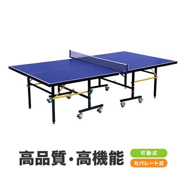 イグニオ(IGNIO) 卓球台 国際規格サイズ セパレート式 エキスパート&アスリート (移動キャスター付)〔代引可能〕(IG-2PG0026 PB-2PG0015)