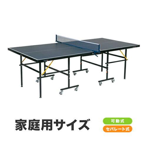 イグニオ(IGNIO) 卓球台 家庭用サイズ 卓球台(移動キャスター付)〔代引可能〕(IG-2PG 0036)