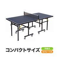 イグニオ【特選品】卓球台コンパクトサイズ卓球台(移動キャスター付)【代引可能】