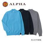 《送料無料》【ALPHA】カシミヤ100%メンズ・ジップアップセーター