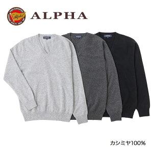 セーター カシミヤ100%★1897年創業【ALPHA】メンズVネックセーター ≪送料無料≫カシミアセーター
