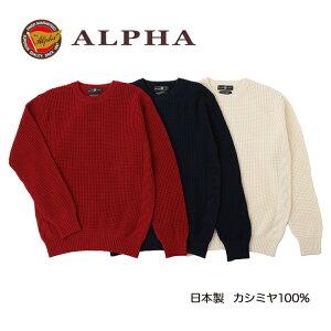 《送料無料》カシミヤセーター■1897年創業アルファー【ALPHA】日本製カシミヤ100%メンズ・クルーネックセーター