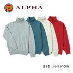 《送料無料》日本製カシミヤ100%◆アルファー【ALPHA】メンズ・タートルネックセーター