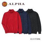 《送料無料》【ALPHA】カシミヤ100%メンズ・タートルネックセーター