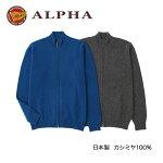 《送料無料》日本製カシミヤ100%◆アルファー【ALPHA】メンズ・ジップアップセーター