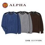 《送料無料》日本製カシミヤ100%◆アルファー【ALPHA】メンズ・クルーネックセーター