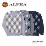《送料無料》【ALPHA】カシミヤ100%メンズ・Vネックセーター