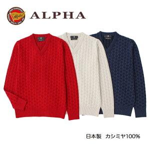 《送料無料》カシミヤセーター■1897年創業アルファー【ALPHA】日本製カシミヤ100%メンズ・Vネックセーター