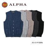 《送料無料》【ALPHA】カシミヤ100%メンズ・ボタンベスト