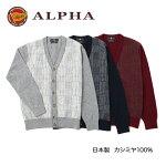 《送料無料》日本製カシミヤ100%◆アルファー【ALPHA】メンズ・カーディガン