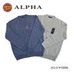 《送料無料》【ALPHA】カシミヤ100%メンズ・カーディガン