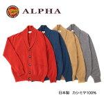 《送料無料》日本製カシミヤ100%◆アルファー【ALPHA】メンズ・ショールカラーカーディガン