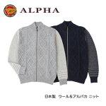 《送料無料》日本製アルパカ混◆アルファー【ALPHA】メンズ・ジップアップセーター