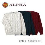 《送料無料》日本製アルパカ混◆アルファー【ALPHA】メンズ・クルーネックセーター