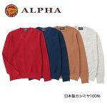 《送料無料》日本製カシミヤ100%◆アルファー【ALPHA】メンズ・Vネックセーター