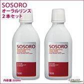 SOSORO ソーソーロ オーラルリンス2本セット 口臭 口中浄化 口臭予防 お口のお掃除 (そーそーろ)【送料無料】