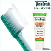 口臭 セラブレス トゥースジェル 舌みがきもできる歯磨き粉 口臭予防 界面活性剤不使用 天然ミント味と酸素の力で口臭予防 確かな実感
