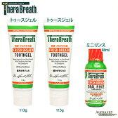 セラブレスジェルセット ミニリンス付き 口臭 舌みがきもできる歯磨き粉 口臭予防 界面活性剤不使用 天然ミント味と酸素の力で口臭予防 確かな実感