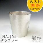 能作-NOUSAKU-ブランド「NAJIMIタンブラー」約350ml