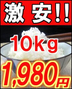 信じられない超特価!!精米したての新鮮なお米をご自宅までお届け☆【ブレンド/米/10kg/1,980円...