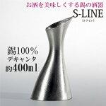 デキャンタS-LINE[Sライン]