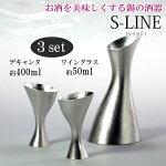 デキャンタ・ワイングラスセットS-LINE[Sライン]