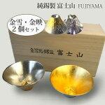 錫製ぐい呑み「富士山・FUJIYAMA」金雪、金映2個ペアセットぐい呑お猪口酒器桐箱入[本錫100%]1