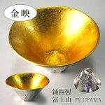 錫製ぐい呑み「富士山FUJIYAMA」金映約97g[本錫100%]ぐい呑お猪口酒器