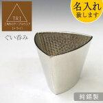 「ぐい呑み」TRI[トライ]三角形のおしゃれなテーブルウェア純錫製60cc
