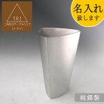 「ビアカップ」TRI[トライ]三角形のおしゃれなテーブルウェア純錫製200cc