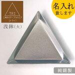 TRI[トライ]三角形のおしゃれなテーブルウェア「浅鉢(大)」純錫製