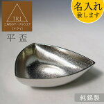 「平盃」TRI[トライ]三角形のおしゃれなテーブルウェア純錫製30cc
