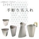 TRI【トライ】商品名入れ(1文字)