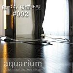 シュホーン(靴べら)#002横置き型aquarium[アクアリウム]