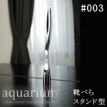 シュホーン(靴べら)#003スタンド型aquarium[アクアリウム]